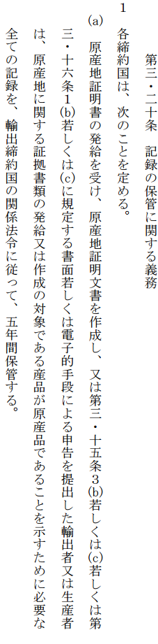 FTA/EPA関連書類保存義務に関する協定文日本語訳