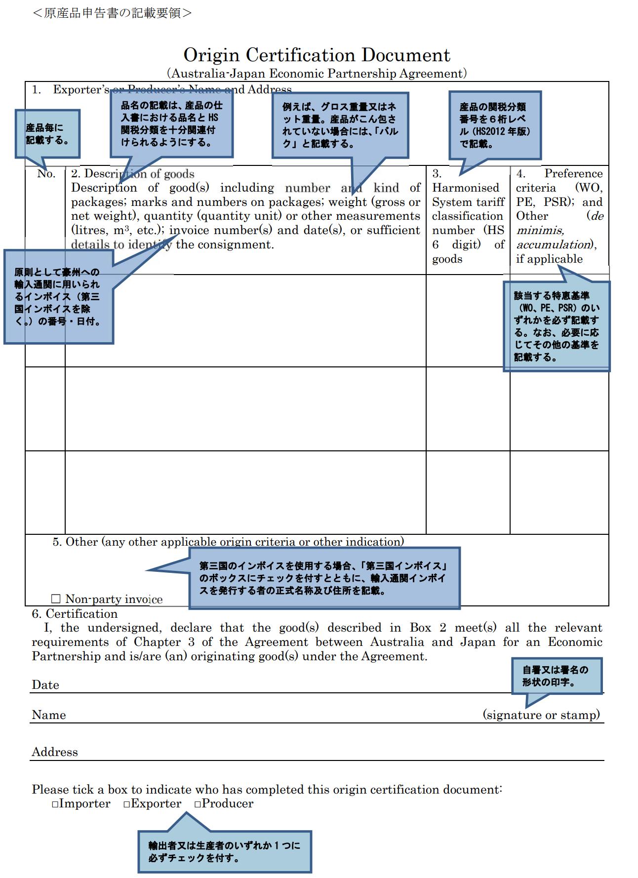 日本 オーストラリア epa 原産地証明書 自己証明 サンプル