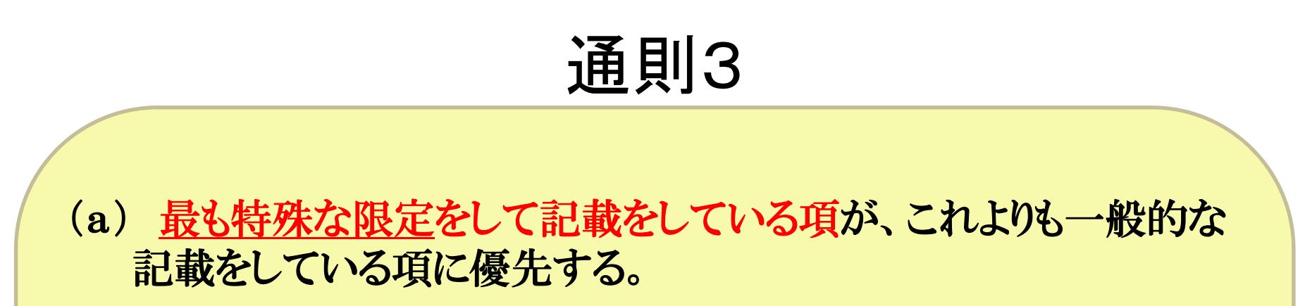 HSコード通則3(a)