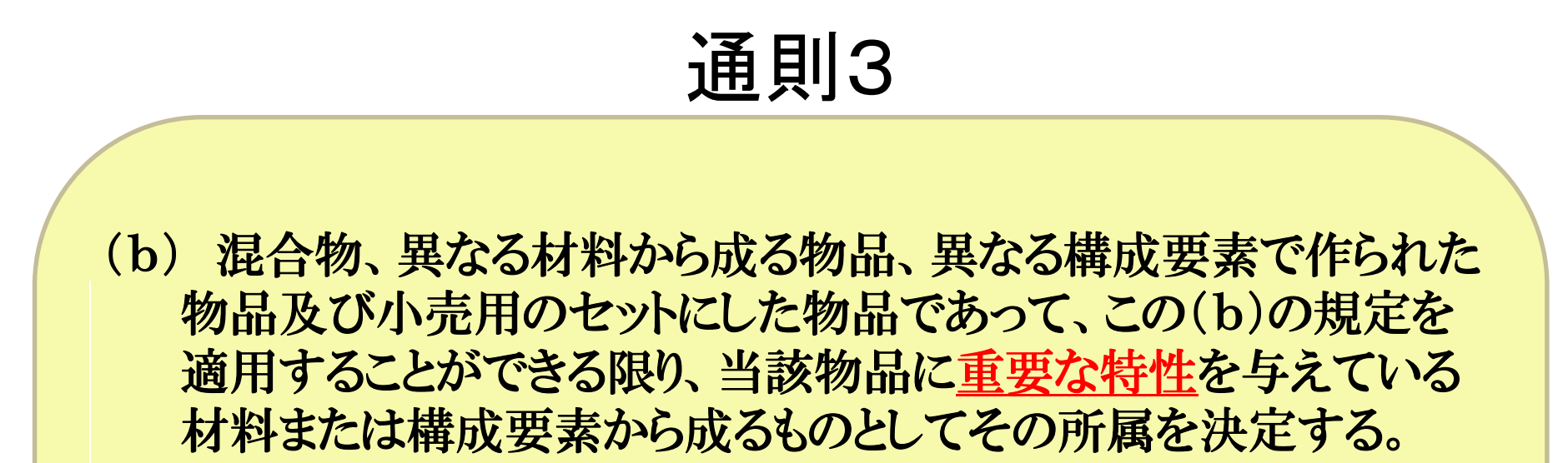 HSコード通則3(b)