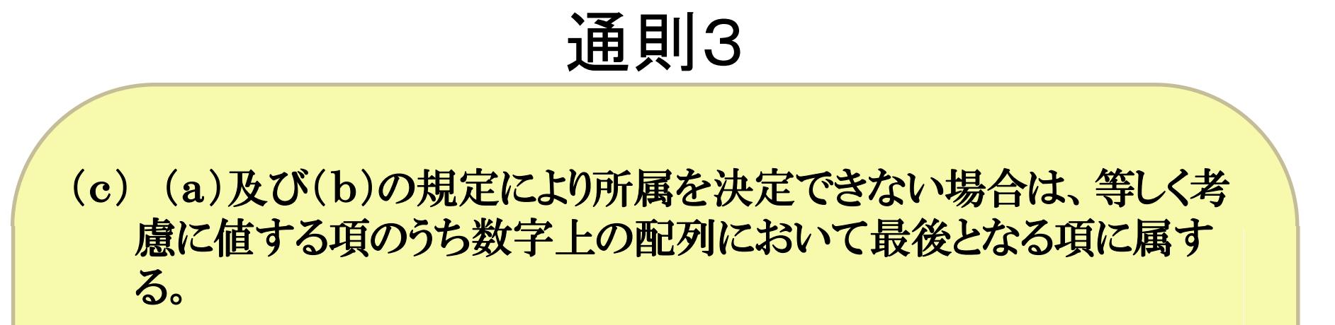 HSコード通則3(c)
