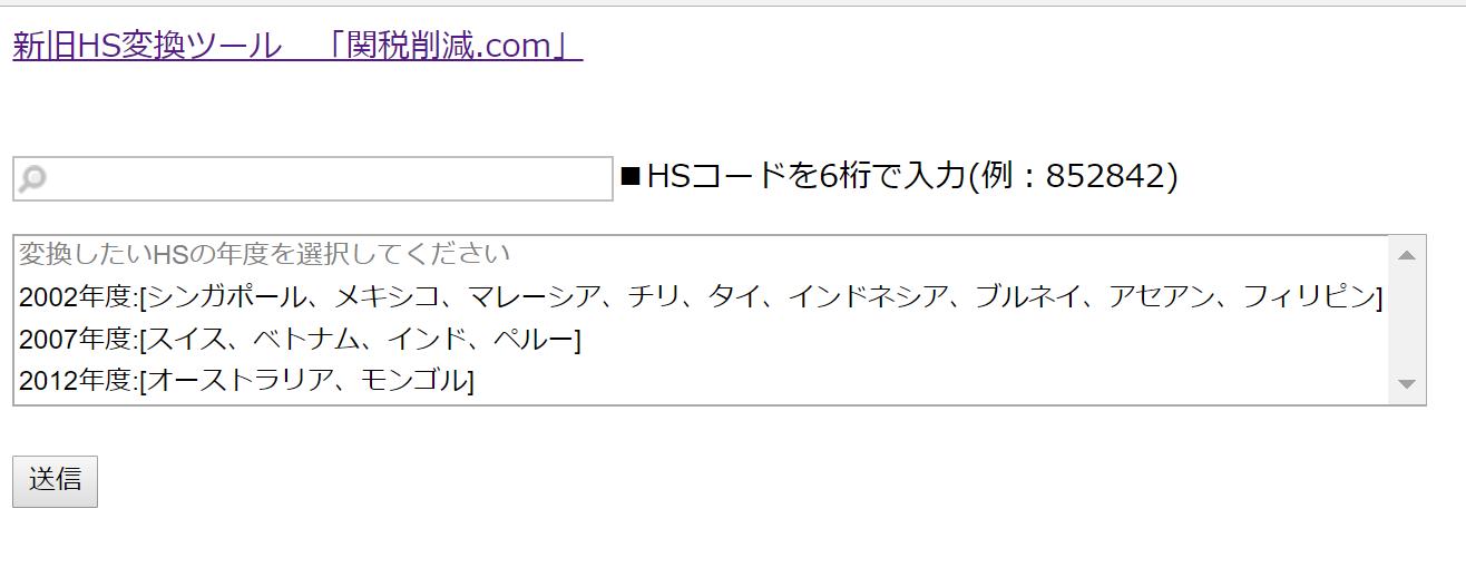 新旧HSコード変換ツール