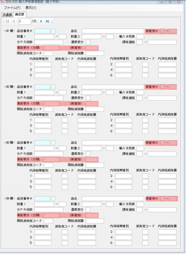 輸出入許可書 意味 コード 一覧
