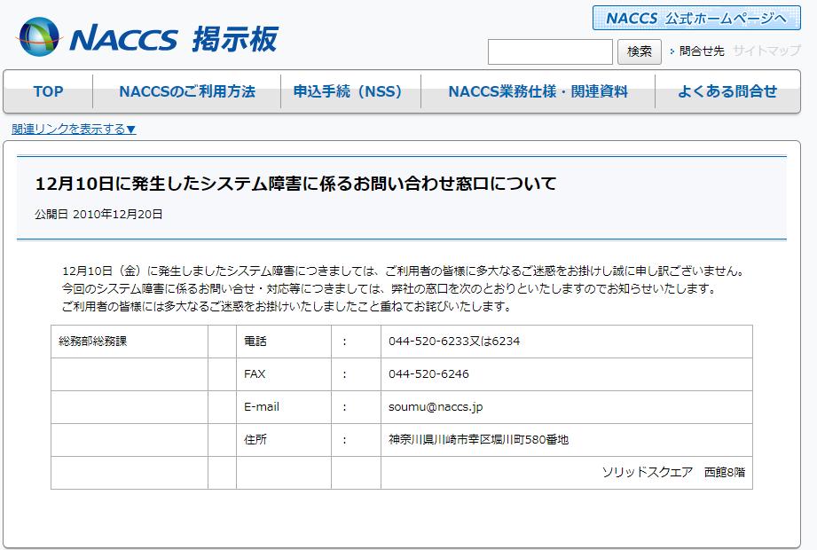 NACCSセンター接続障害とブロックチェーン