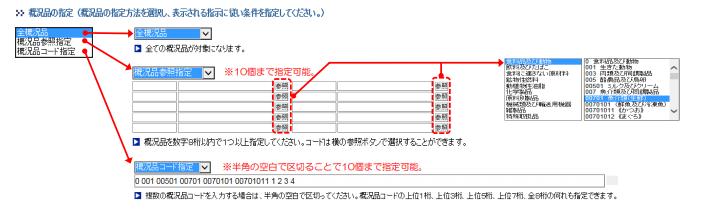 概況品直接指定(カンマ区切りで10個指定可)