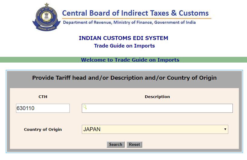 インド税関 HS 関税率検索