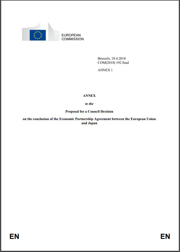 日EUEPA協定文