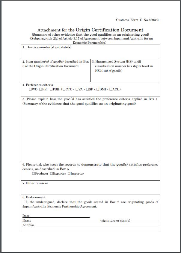 英語版TPP原産品申告明細書フォーム例