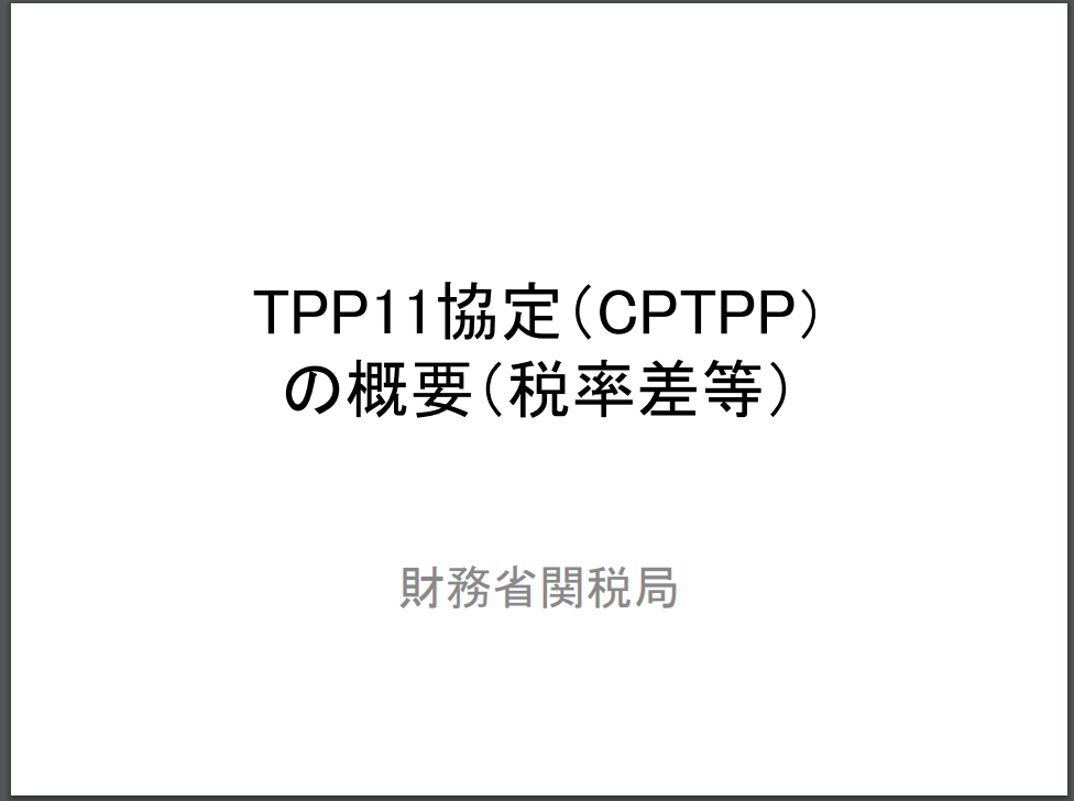 財務省関税局によるTPP解説スライド
