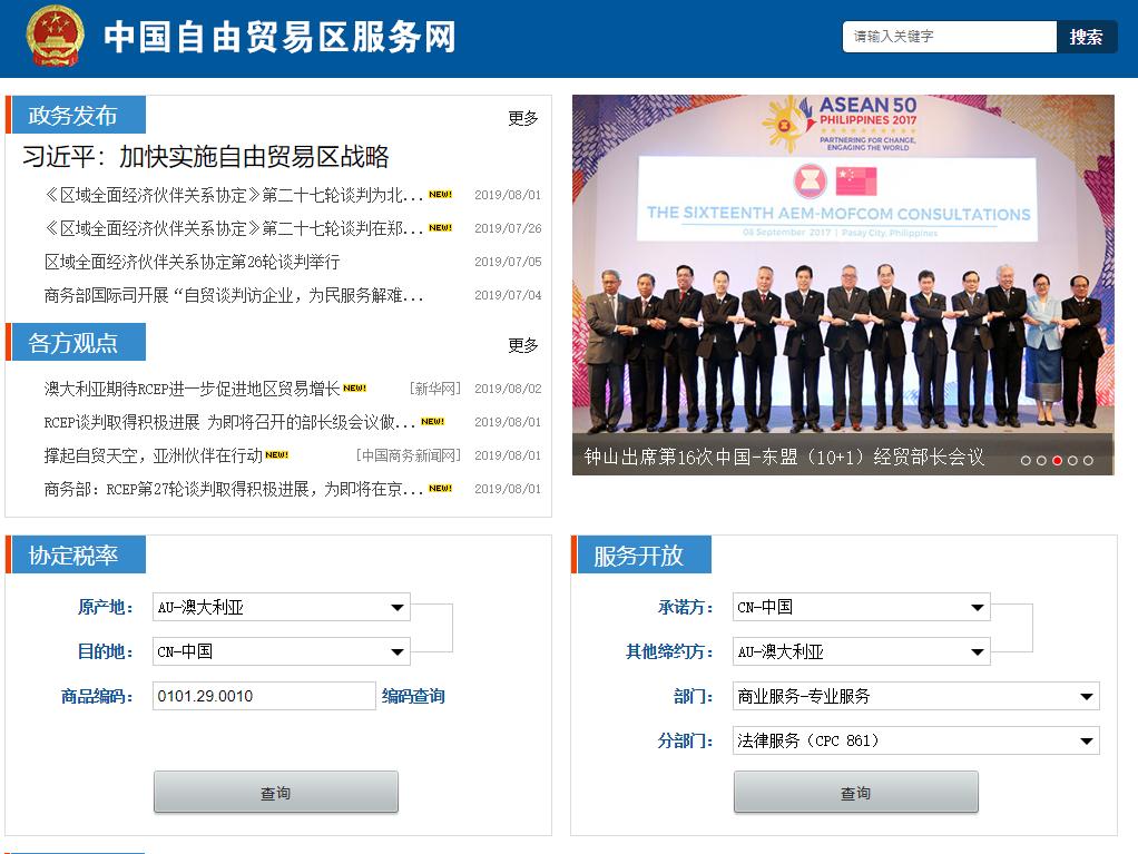 RCEPで中国貨物に特恵関税率