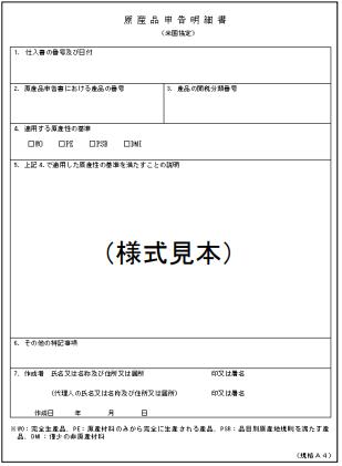 日米貿易協定原産品申告明細書フォーム