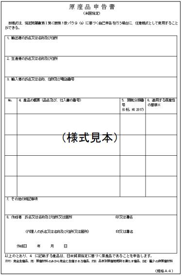 日米貿易協定原産品申告書フォーム