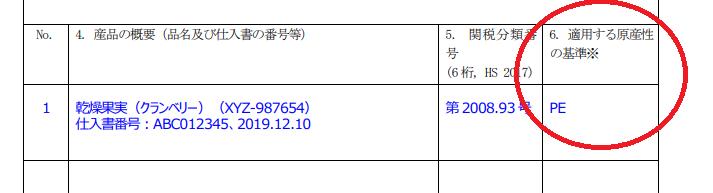 日米貿易協定(TAG)原産品申告書6欄目