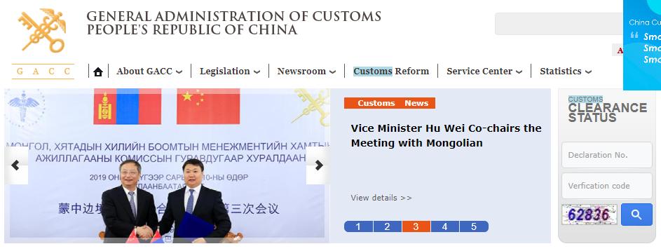 中国税関での通関情況を追跡